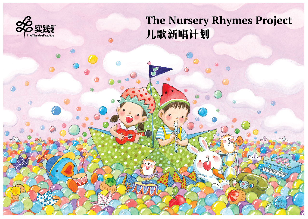 The Nursery Rhymes Project