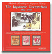 Philatelic Rambling in Singapore History: The Japanese Occupation 1942-1945